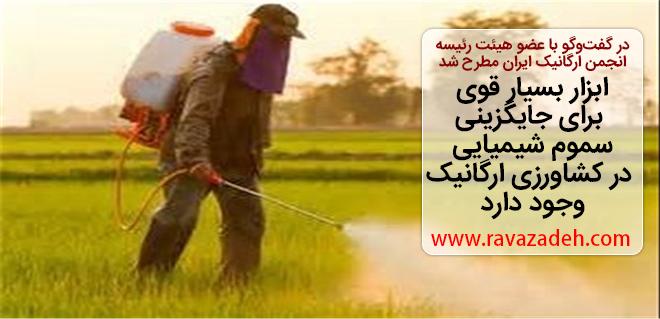 Photo of ابزار بسیار قوی برای جایگزینی سموم شیمیایی در کشاورزی ارگانیک وجود دارد