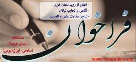 فراخوان مشتاقان احیای فرهنگ اسلامی- ایرانی(بومی)