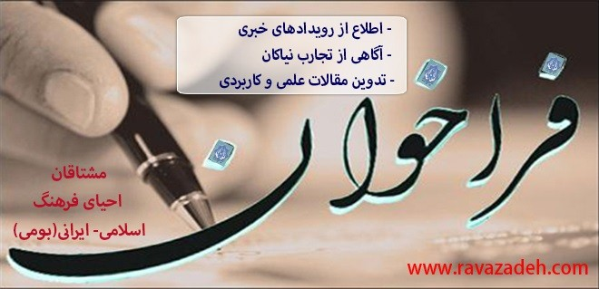 فراخوان مشتاقان احیای فرهنگ اسلامی- ایرانی (بومی)