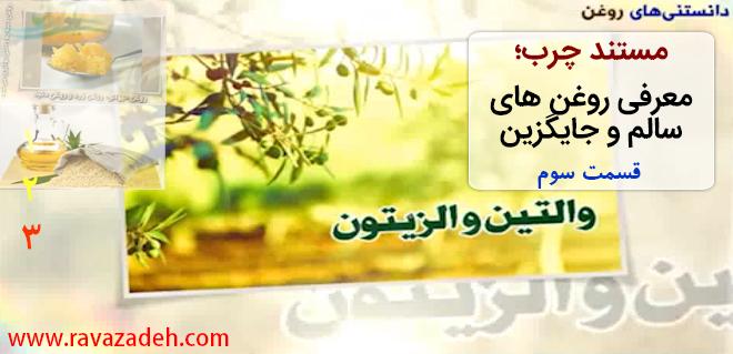 Photo of مستند چرب – قسمت سوم؛ معرفی روغن های سالم و جایگزین