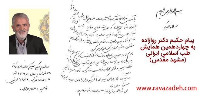 پیام حکیم دکتر روازاده به چهاردهمین همایش طب اسلامی ایرانی (مشهد مقدس)