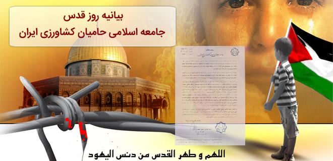 Photo of بیانیه روز قدس سال 1395 جامعه اسلامی حامیان کشاورزی ایران