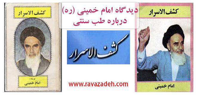 Photo of دیدگاه امام خمینی (ره) درباره طب سنتی