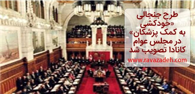 طرح جنجالی «خودکشی به کمک پزشکان» در مجلس عوام کانادا تصویب شد