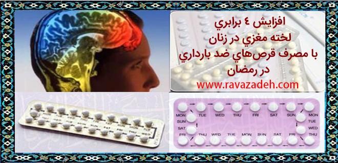 افزایش ۴ برابری لخته مغزی در زنان با مصرف قرصهای ضد بارداری در رمضان