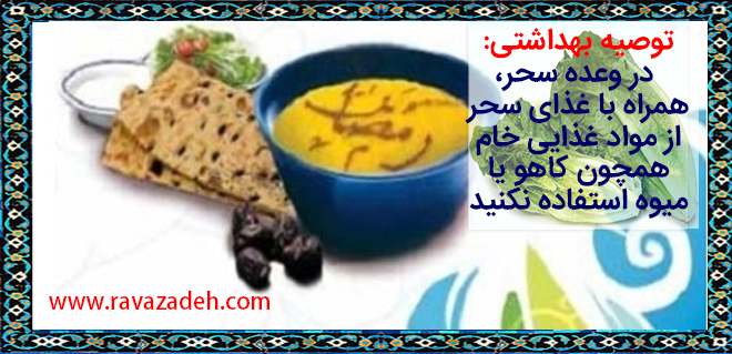 Photo of توصیه بهداشتی: در وعده سحر، همراه با غذای سحر از مواد غذایی خام همچون کاهو یا میوه استفاده نکنید