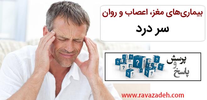 Photo of سر درد