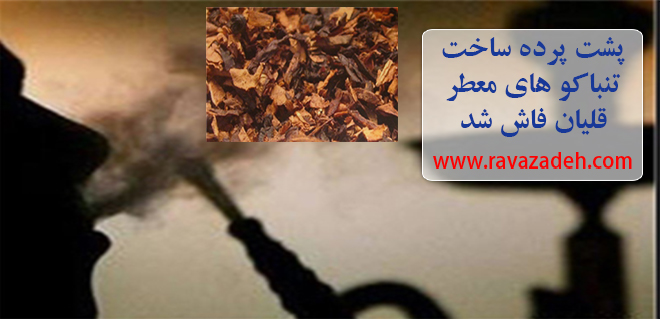 Photo of پشت پرده ساخت تنباکو های معطر قلیان فاش شد