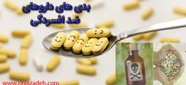 بدی های داروهای ضدافسردگی