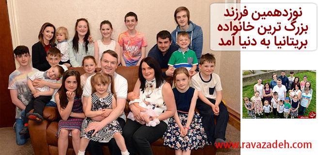 Photo of نوزدهمین فرزند بزرگ ترین خانواده بریتانیا به دنیا آمد