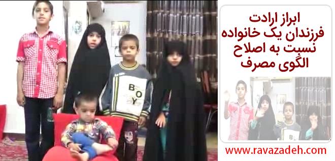 Photo of ابراز ارادت فرزندان یک خانواده نسبت به اصلاح الگوی مصرف