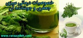 خصوصیات درمانی سبزی جعفری و جوشانده آن