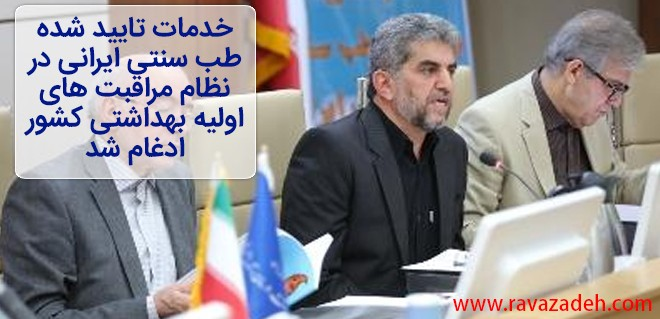 خدمات تایید شده طب سنتی ایرانی در نظام مراقبت های اولیه بهداشتی کشور ادغام شد