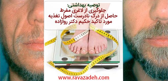 Photo of توصیه بهداشتی: جلوگیری از لاغری مفرط حاصل از درک نادرست اصول تغذیه مورد تاکید حکیم دکتر روازاده