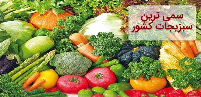 Photo of سمی ترین سبزیجات کشور