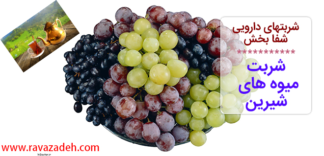 Photo of شربتهای دارویی شفا بخش – شربت میوه های شیرین