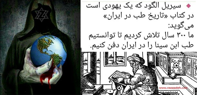 سیریل الگود یهودی: ما ۳۰۰ سال تلاش کردیم تا توانستیم طب ابن سینا را در ایران دفن کنیم
