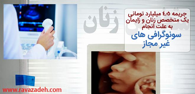 Photo of جریمه 4.5 میلیارد تومانی یک متخصص زنان و زایمان به علت انجام سونوگرافی های غیر مجاز