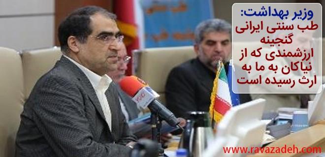 وزیر بهداشت: طب سنتی ایرانی، گنجینه ارزشمندی که از نیاکان به ما به ارث رسیده است