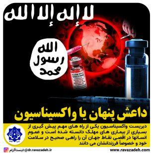 تصویر از داعش پنهان یا واکسیناسیون