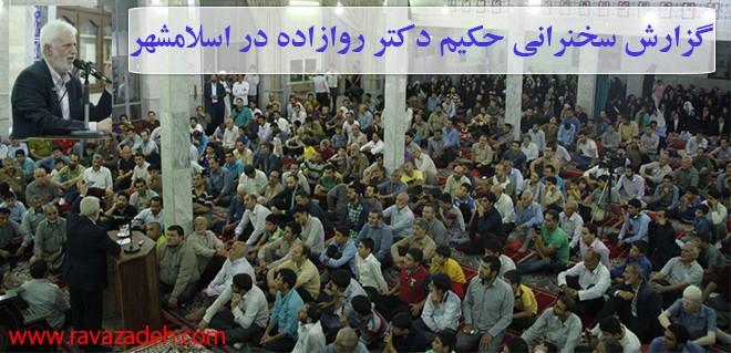 گزارش سخنرانی حکیم دکتر روازاده در اسلامشهر + تصاویر