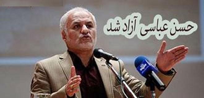 دکتر حسن عباسی آزاد شد
