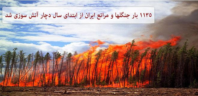 Photo of ۱۱۳۵ بار جنگلها و مراتع ایران از ابتدای سال دچار آتش سوزی شد