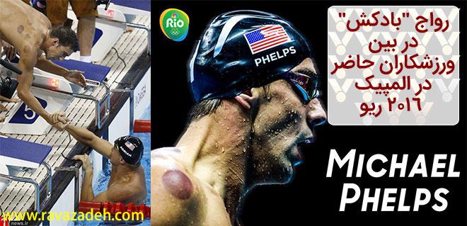 "Photo of رواج ""بادکش"" در بین ورزشکاران حاضر در المپیک ۲۰۱۶ ریو + تصاویر"