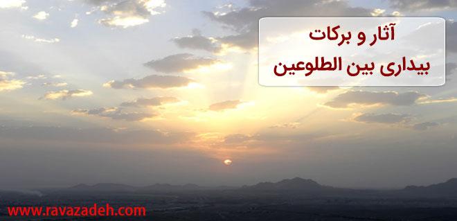 Photo of آثار و برکات بیداری بین الطلوعین