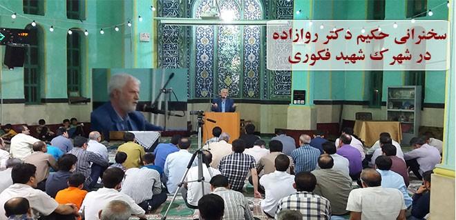 گزارش سخنرانی حکیم دکتر روازاده  در شهرک شهید فکوری + تصاویر