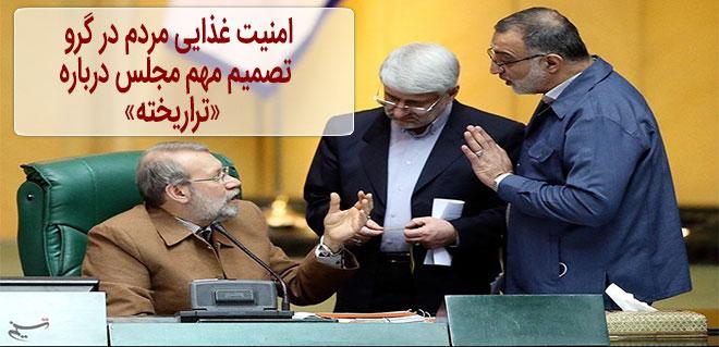 Photo of امنیت غذایی مردم در گرو تصمیم مهم مجلس درباره «تراریخته»