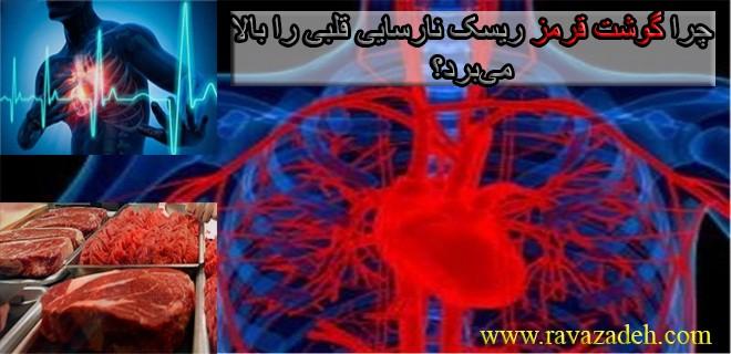 چرا گوشت قرمز ریسک نارسایی قلبی را بالا میبرد؟ + پی نوشت موسسه