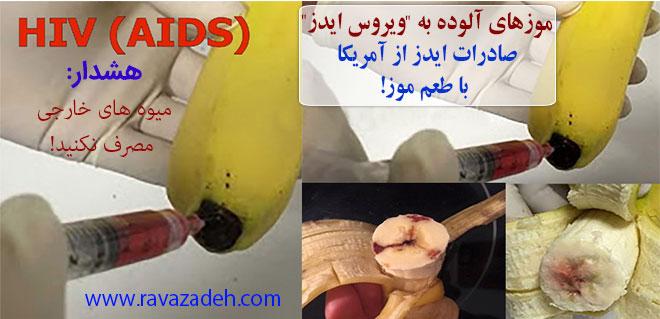 """Photo of شایعه موزهای آلوده به """"ویروس ایدز"""" تاملی برای عدم مصرف میوه های وارداتی"""