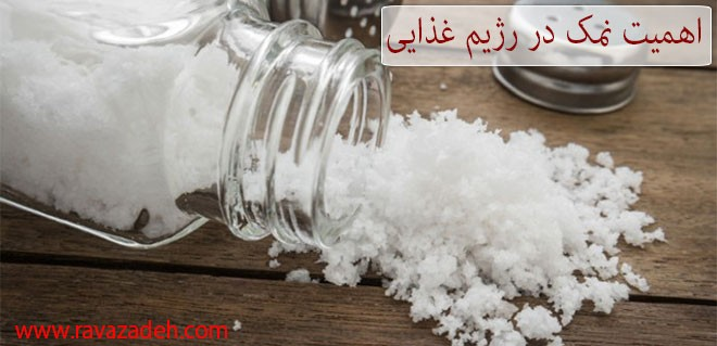 ترجمه مقاله ای در خصوص نمک طعام: اهمیت نمک طعام در رژیم غذایی