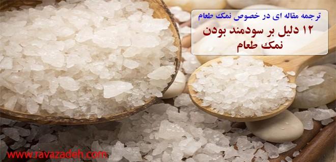 ترجمه مقاله ای در خصوص نمک طعام:  ۱۲ دلیل بر سودمند بودن نمک طعام