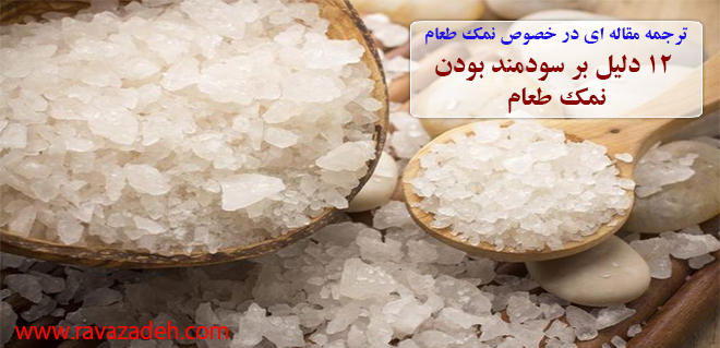Photo of ترجمه مقاله ای در خصوص نمک طعام:  12 دلیل بر سودمند بودن نمک طعام
