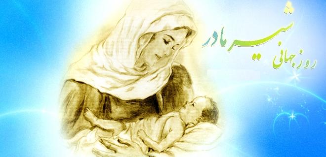 Photo of روز جهانی شیر مادر و ضرورت تغذیه طبیعی نوزاد