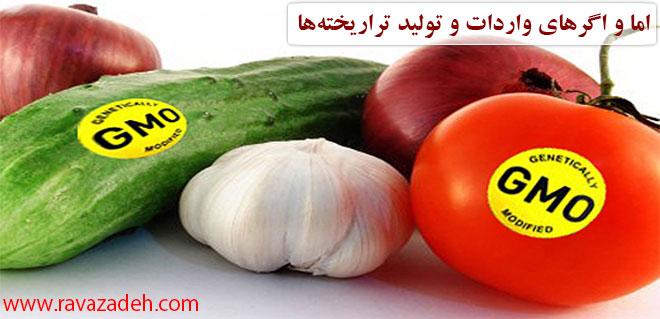 Photo of اما و اگرهای واردات و تولید تراریختهها
