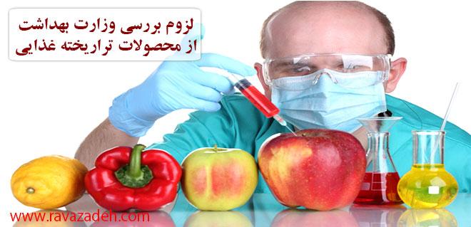 Photo of لزوم بررسی وزارت بهداشت از محصولات تراریخته غذایی