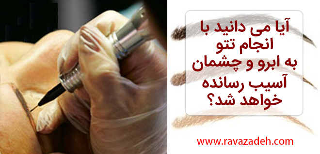 Photo of آیا می دانید با انجام تتو به ابرو و چشمان آسیب رسانده خواهد شد؟  + فایل صوتی سخنرانی حکیم دکتر روازاده