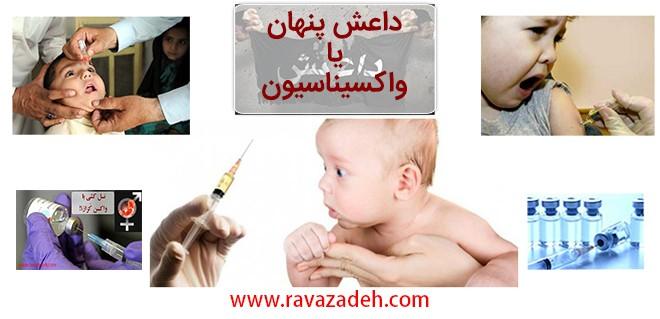 داعش پنهان یا واکسیناسیون