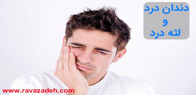 Photo of کوتاه ولی کاربردی: دندان درد و لثه درد