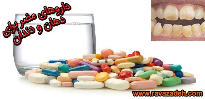 داروهای مضر برای دهان و دندان