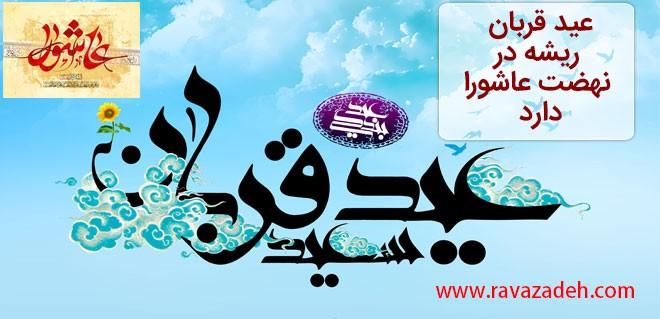 عید قربان ریشه در نهضت عاشورا دارد