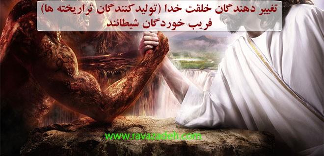 تغییر دهندگان خلقت خدا (تولیدکنندگان تراریخته ها) فریب خوردگان شیطانند