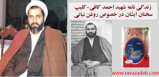 Photo of زندگی نامه شهید حاج احمد کافی+سخنان ایشان در خصوص روغن نباتی