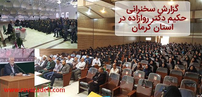 گزارش سخنرانی حکیم دکتر روازاده در استان کرمان + تصاویر سخنرانی روز اول و دوم سفر