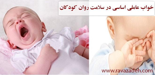 خواب عاملی اساسی در سلامت روان کودکان