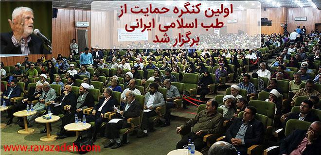 Photo of اولین کنگره حمایت از طب اسلامی ایرانی برگزار شد