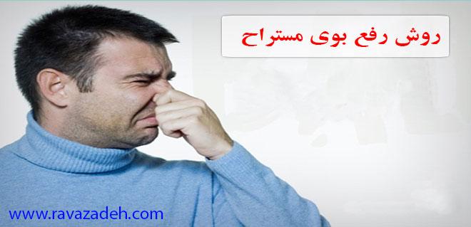 Photo of روش رفع بوی بد چاه های مستراح + فایل صوتی سخنرانی حکیم دکتر روازاده